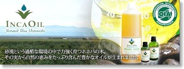 インカオイル社のオーガニック・ホホバオイル