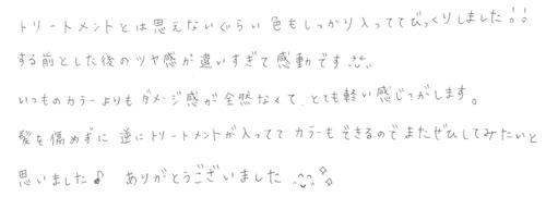 香草カラー お客様の声・口コミ01 @姫路市駅前の美容室・美容院・ヘアサロン