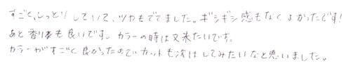 草木染めの感想・お客様の声・口コミ01 @姫路市駅前の美容室・美容院・ヘアサロン