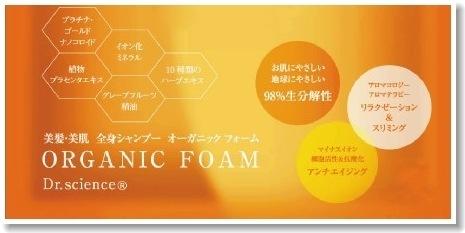 オーガニックフォーム(シャンプー)01