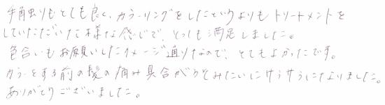 香草カラー後の感想 8 [お客様の声・口コミ]