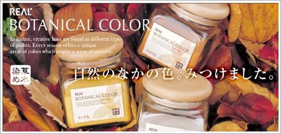草木染め(ボタニカルカラー)のイメージ画像