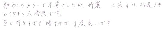 香草カラーのビフォーアフター 11 [感想・お客様の声・口コミ]