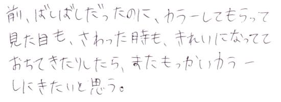 香草カラーのビフォーアフター 10 [感想・お客様の声・口コミ]