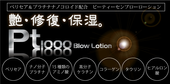 pulatinam-blow-lotion