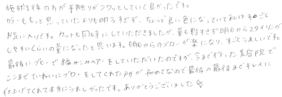 オーダーメイドカラーの感想・お客様の声・口コミ 03