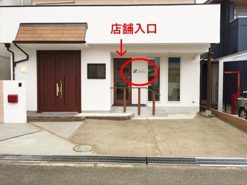 JR姫路駅南口からの車アクセス 13