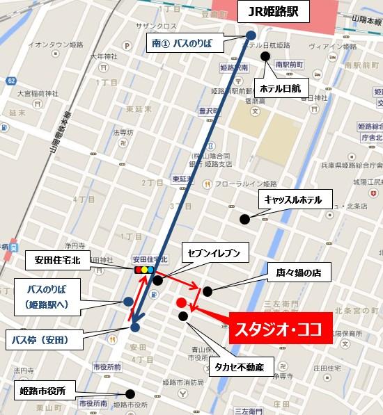 JR姫路駅南口からバスでスタジオ・ココに行く場合のアクセス方法