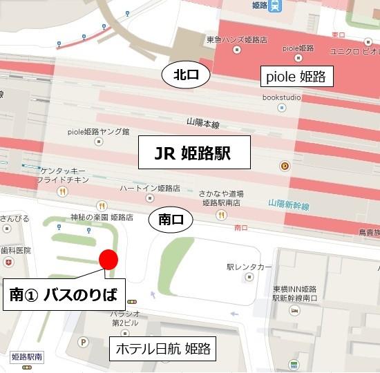 JR姫路駅南口のバスのりば(南①のりば)
