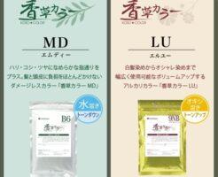香草カラーの種類(MD、LU)