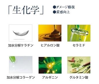 香草カラー トリートメント 01