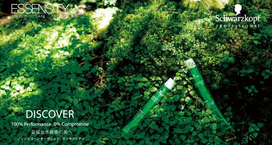 ノンシリコン オーガニックカラー [エッセンシティ カラー] イメージ01