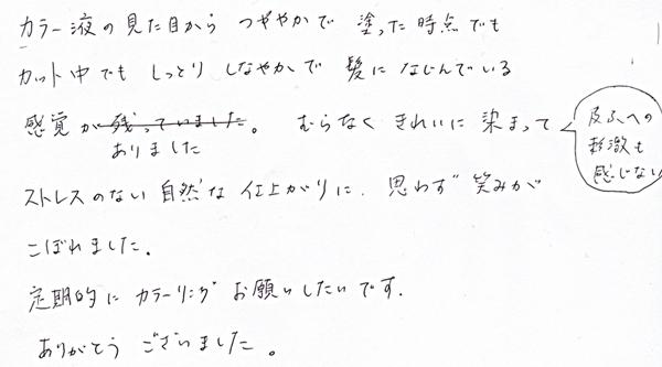オーガニックカラーの感想 01 [お客様の声・口コミ]