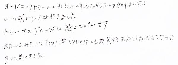 オーガニックカラーの感想 02 [お客様の声・口コミ]