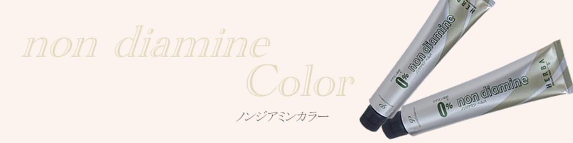 ノンジアミンカラーのカラー剤