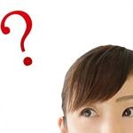 Q&A、質問、疑問