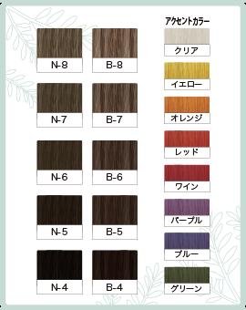 香草カラーMDの色見本