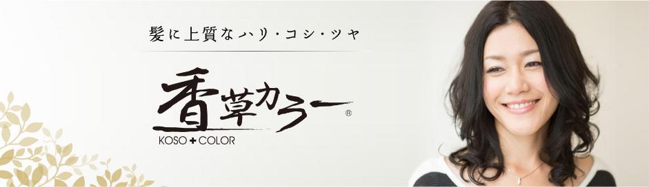 「香草カラー」漢方&ハーブのヘアカラー