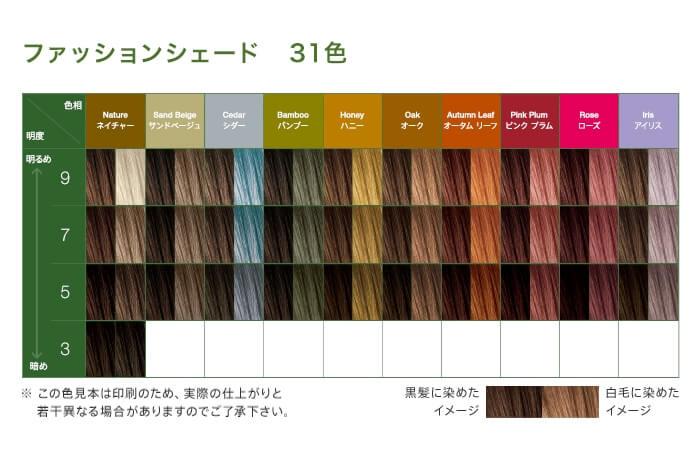 オーガニックカラーのカラーチャート(色見本)おしゃれ染め