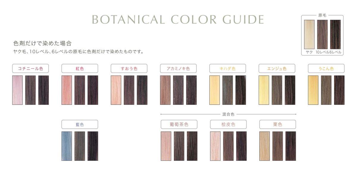 草木染め(ボタニカルカラー)の色見本01