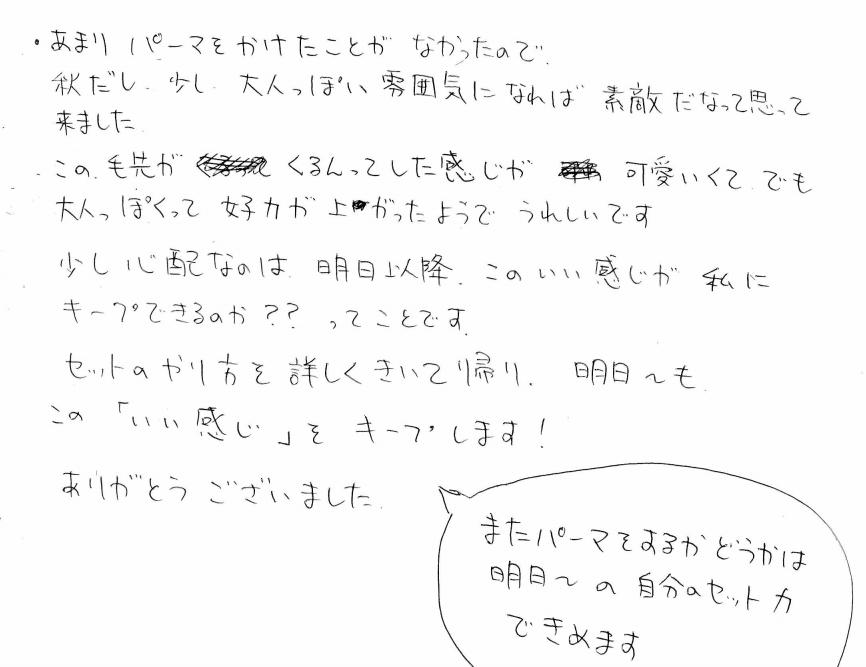 弱酸性パーマ&オーガニックパーマ(お客様の声・口コミ・評判)