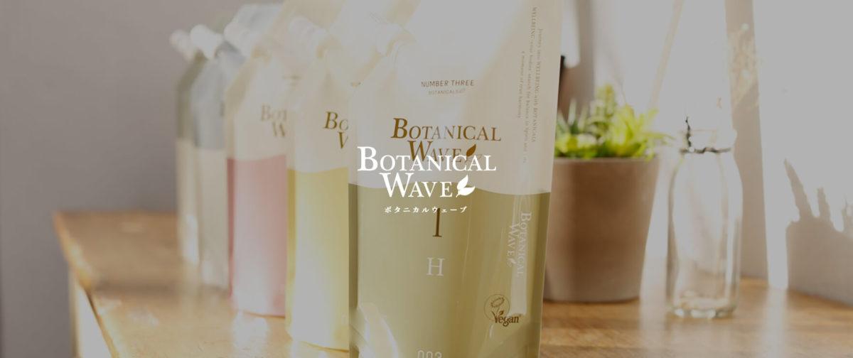 ボタニカルパーマ(BATANICAL WAVE)のイメージ画像