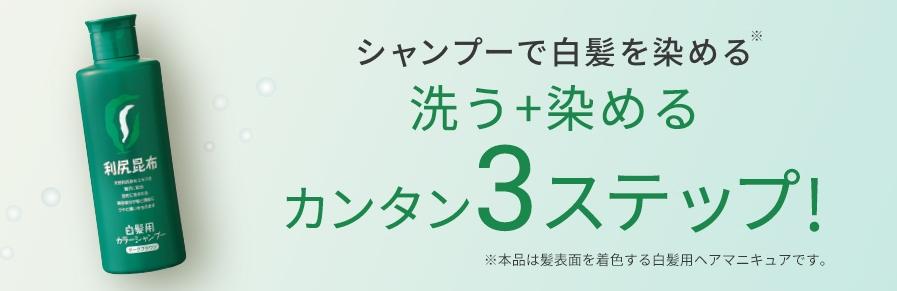 利尻カラーシャンプー(白髪染めシャンプー)のイメージ画像