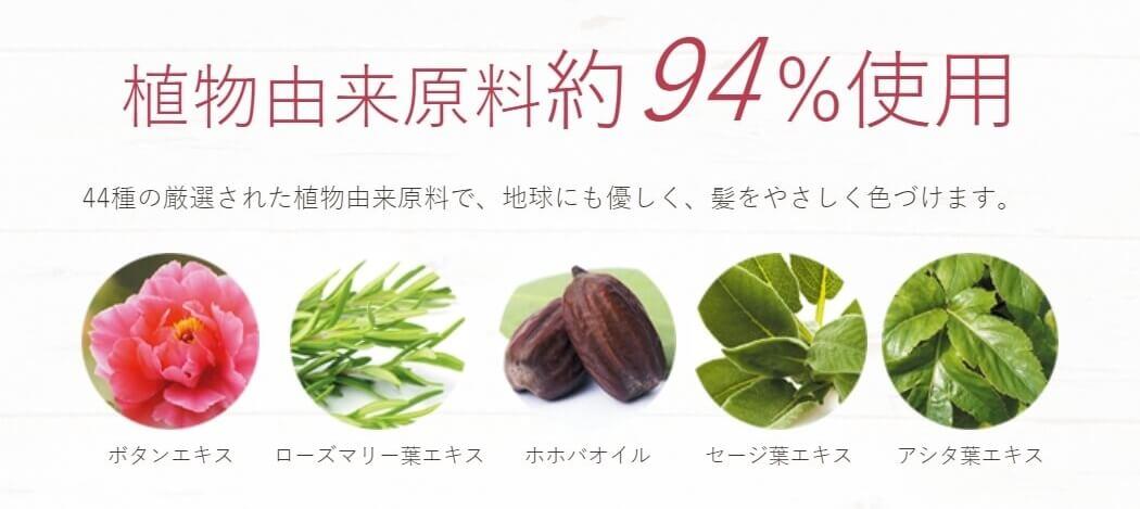 マイナチュレ カラートリートメント 「無添加&植物由来原料 約94%使用」