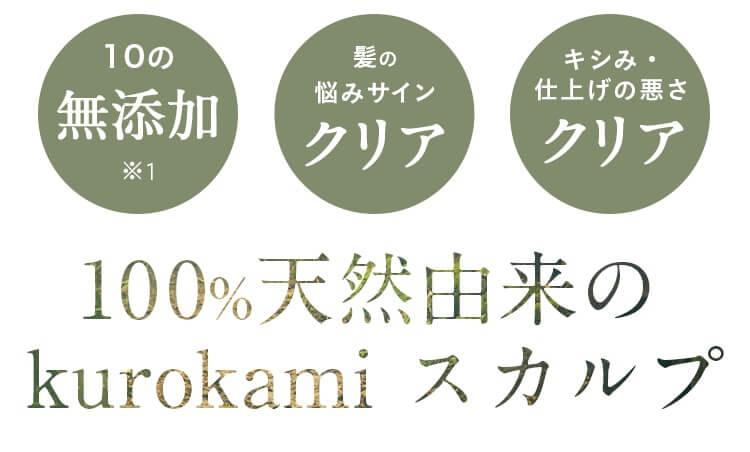 haru kurokami スカルプシャンプー「100%天然由来、10の無添加」