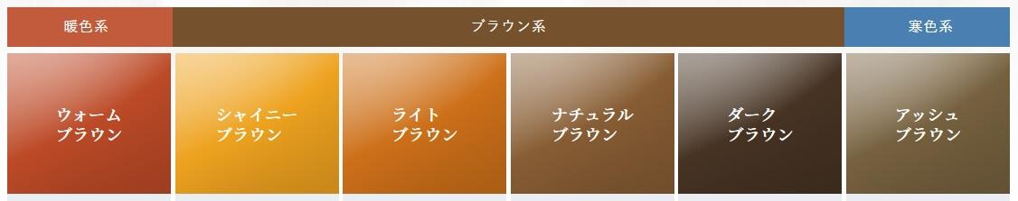 シエロ ヘアマニキュアのラインナップ(色の種類)