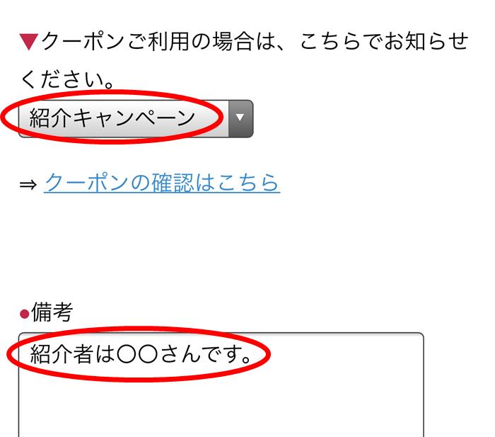 紹介キャンペーンの説明